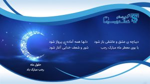 حلول ماه رجب مبارک باد - شفاگستران