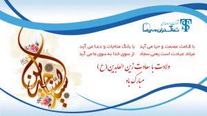ولادت زین العابدین (ع) مبارک باد - شفاگستران