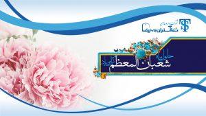 حلول ماه شعبان مبارک باد - شفاگستران مهر رضا