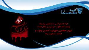 شهادت امام موسی کاظم - شفاگستران مهر رضا