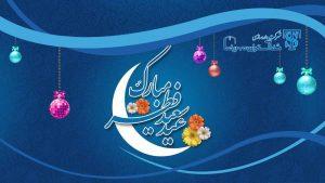 عید سعید فطر مبارک باد - شفاگسران
