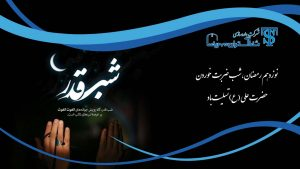 شب های قدر تسلیت باد - شفاگستران مهر رضا(ع)