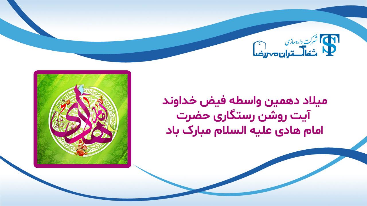 میلاد امام هادی مبارک باد - شفاگستران مهر رضا (ع)