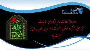 شهادت امام سجاد (ع) تسلیت باد - شفاگسترن مهر رضا (ع))